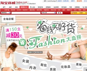 black friday china comprar en taobao